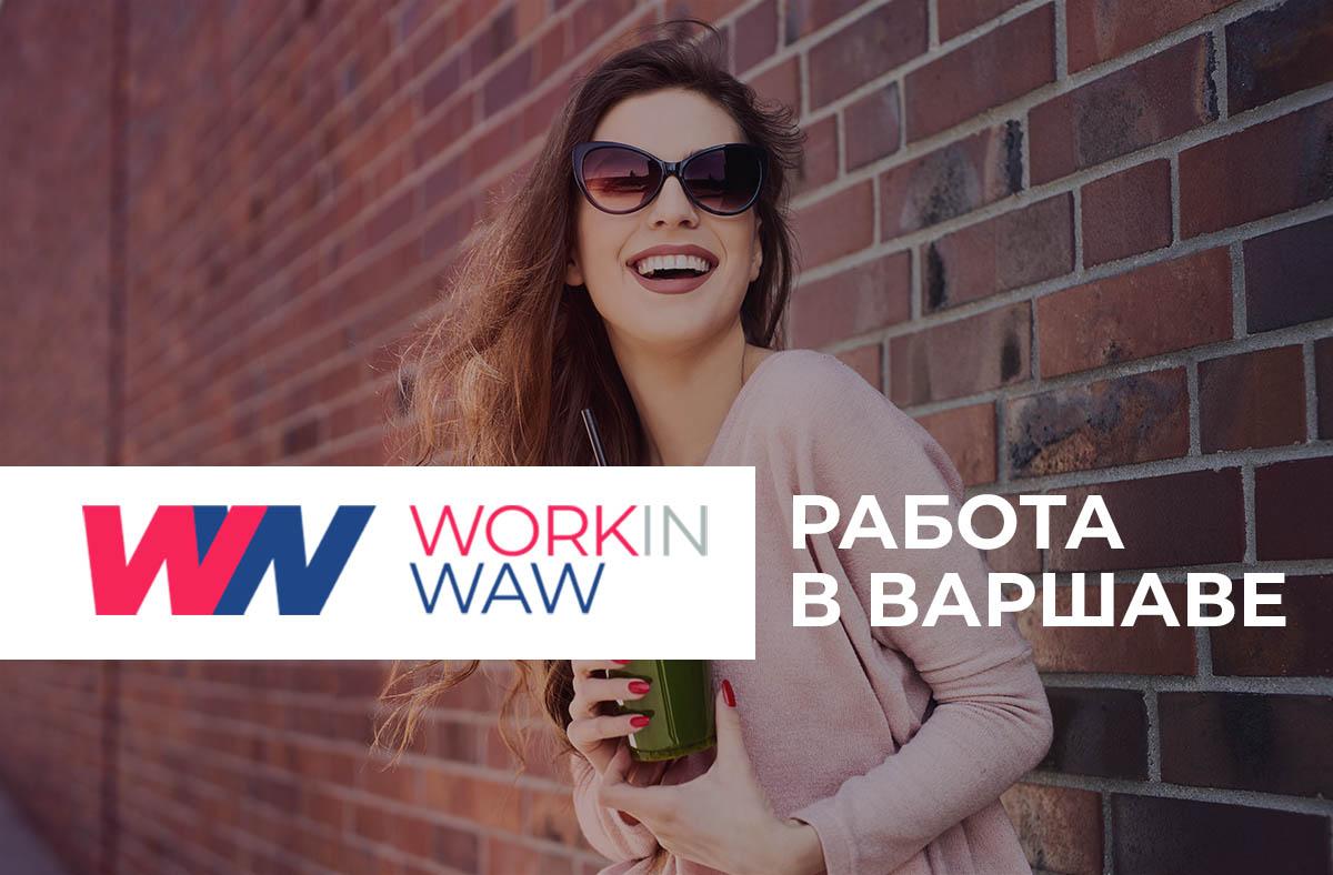работа варшава для девушки
